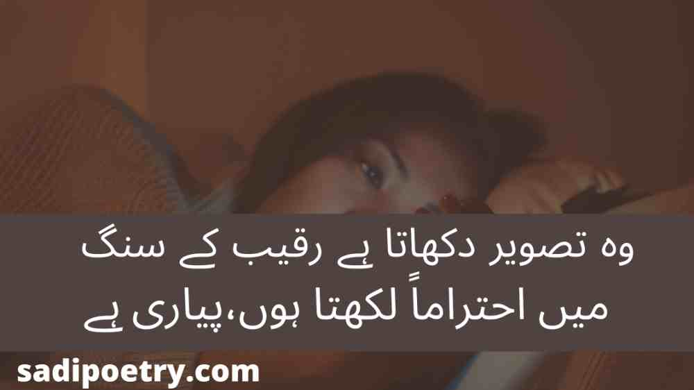 romantic poetry in urdu- Romantic Poetry Urdu