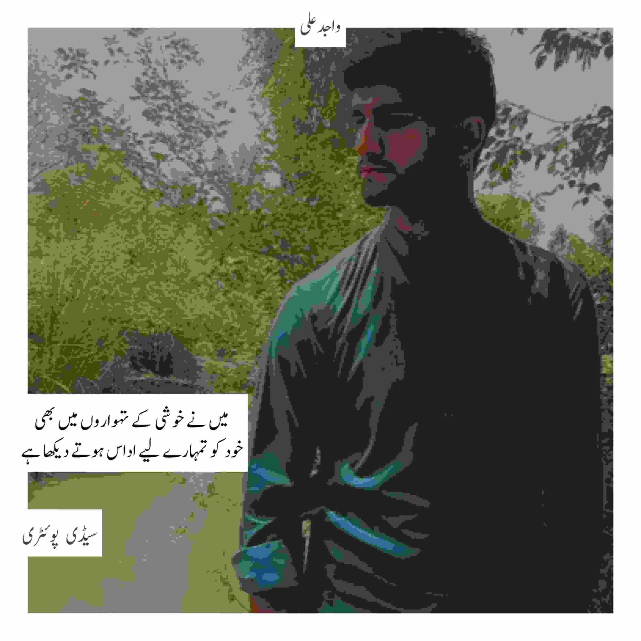 Sad Poetry in Urdu 2 Lines With Images for Lovers 2021